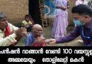പെന്ഷന് വാങ്ങാന് വേണ്ടി 100 വയസ്സുള്ള മാതാവിനെ  തോളിലേറ്റി മകന്